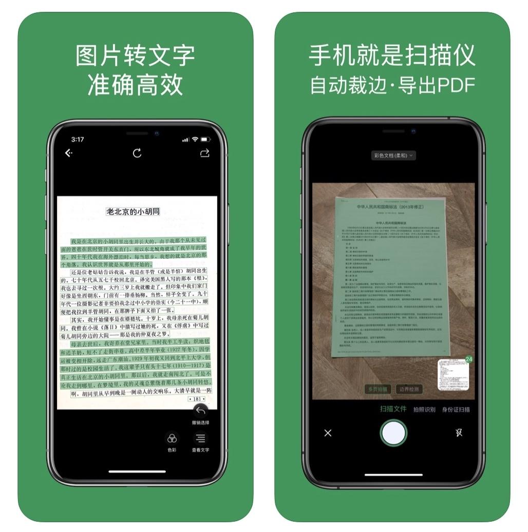 白描App介绍01
