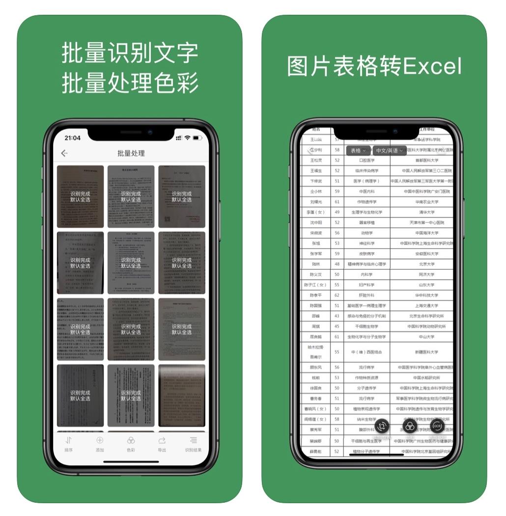 白描App介绍02