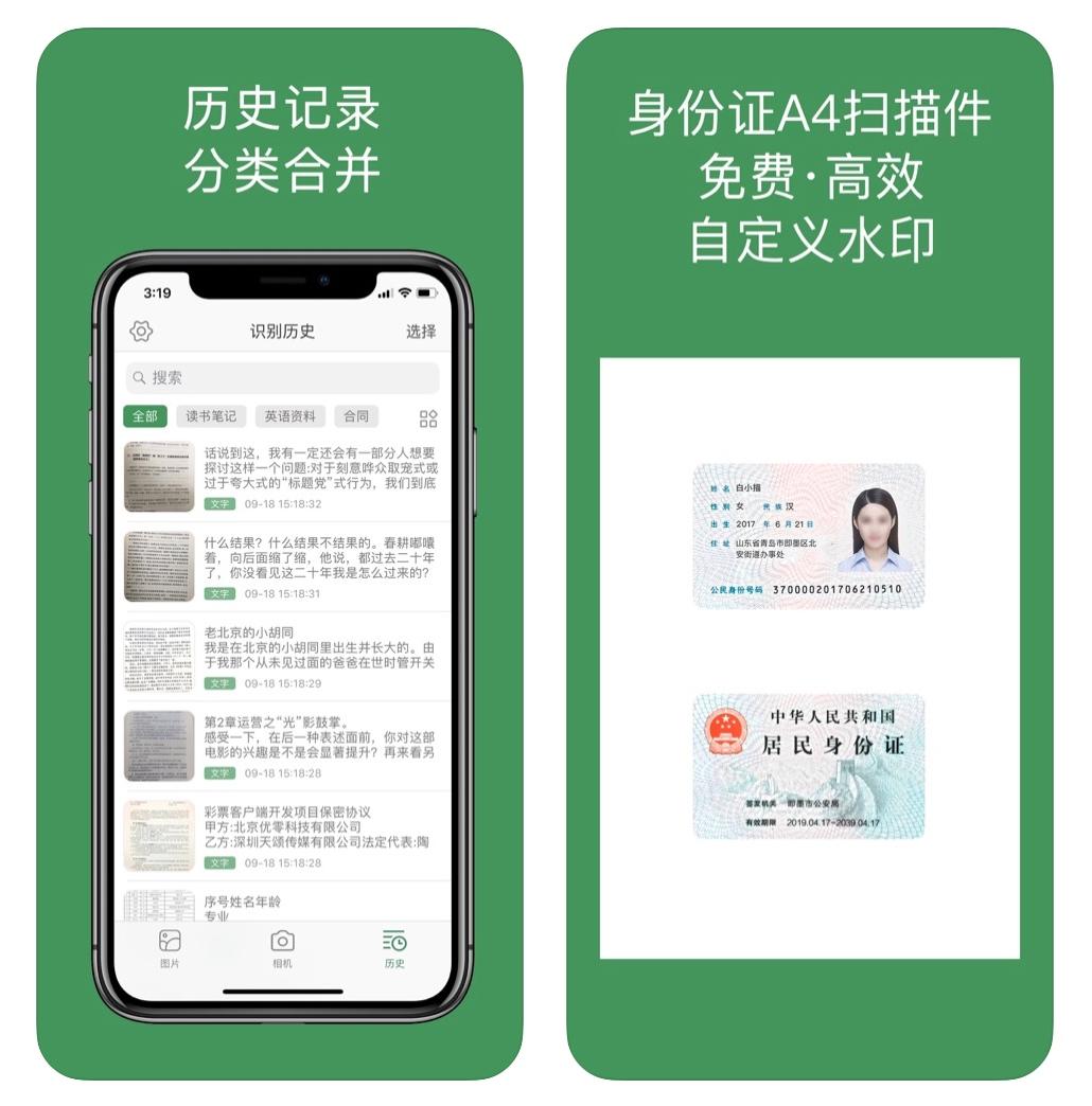 白描App介绍04